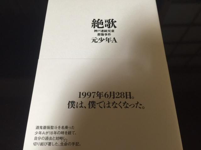 「酒鬼薔薇聖斗」の「絶歌」を読んでいます。「酒鬼薔薇聖斗」の「文字の意味」